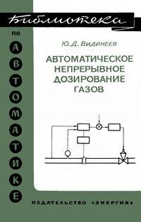 Библиотека по автоматике, вып. 438. Автоматическое непрерывное дозирование газов — обложка книги.