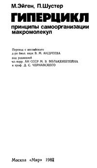 Гиперцикл. Принципы самоорганизации макромолекул — обложка книги.