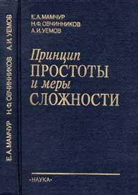 Принцип простоты и меры сложности — обложка книги.