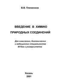Введение  в химию природных соединений — обложка книги.