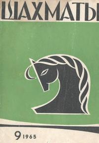 Шахматы №09/1965 — обложка книги.