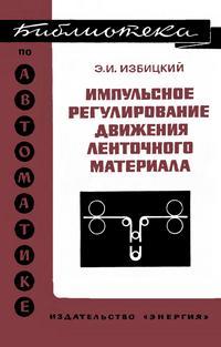 Библиотека по автоматике, вып. 416. Импульсное регулирование движения ленточного материала — обложка книги.