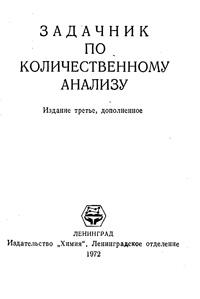 Задачник по количественному анализу — обложка книги.