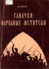 Гайдуки - народные мстители — обложка книги.