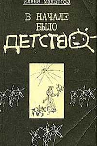 В начале было детство — обложка книги.