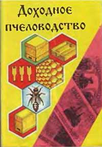 Доходное пчеловодство — обложка книги.