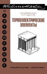 Библиотека по автоматике, вып. 376. Теромэлектрические элементы — обложка книги.