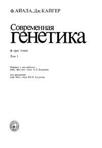 Современная генетика. Т. 1 — обложка книги.