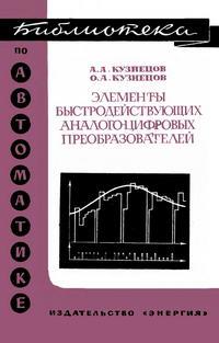 Библиотека по автоматике, вып. 362. Элементы быстродействующих аналого-цифровых преобразователей — обложка книги.