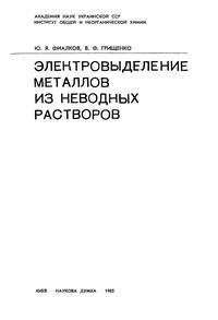 Электровыделение металлов из неводных растворов — обложка книги.