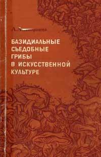 Базидиальные съедобные грибы в искусственной культуре — обложка книги.