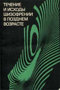 Течение и исходы шизофрении в позднем возрасте — обложка книги.