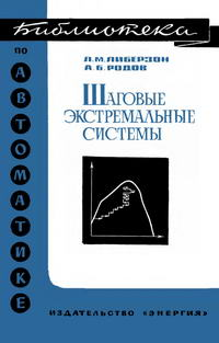 Библиотека по автоматике, вып. 335. Шаговые экстремальные системы — обложка книги.