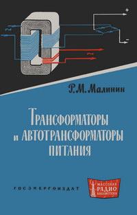 Массовая радиобиблиотека. Вып. 466. Трансформаторы и автотрансформаторы питания — обложка книги.