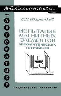 Библиотека по автоматике, вып. 292. Испытание магнитных элементов автоматических устройств — обложка книги.