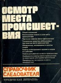 Осмотр места происшествия. Справочник для следователя — обложка книги.