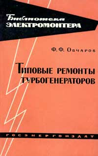Библиотека электромонтера, выпуск 108. Типовые ремонты турбогенераторов — обложка книги.
