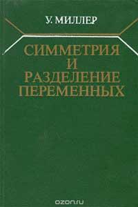 Симметрия и разделение переменных — обложка книги.