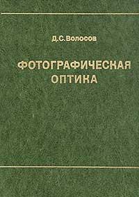 Фотографическая оптика — обложка книги.
