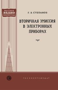 Массовая радиобиблиотека. Вып. 332. Вторичная эмиссия в электронных приборах — обложка книги.