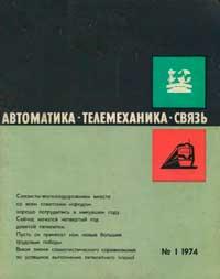 Автоматика, телемеханика и связь №1/1974 — обложка книги.