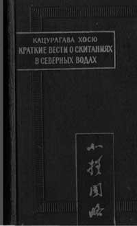 Краткие вести о скитаниях в северных водах — обложка книги.