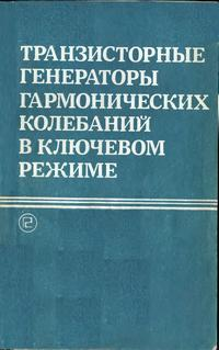 Транзисторные генераторы гармонических колебаний в ключевом режиме — обложка книги.