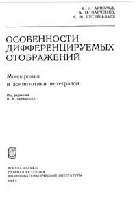 Особенности дифференцируемых отображений. Монодромия и асимптотики интегралов — обложка книги.