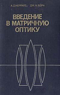 Введение в матричную оптику — обложка книги.