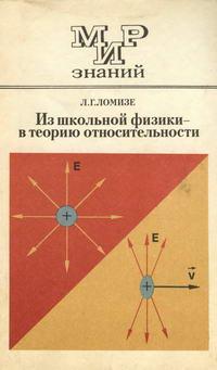 Мир знаний. Из школьной физики - в теорию относительности — обложка книги.