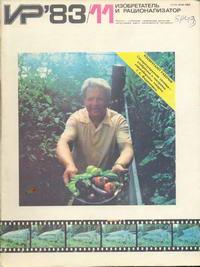 Изобретатель и рационализатор №11/1983 — обложка книги.