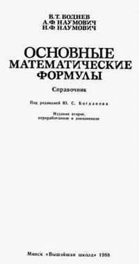 Основные математические формулы. Справочник — обложка книги.