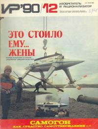 Изобретатель и рационализатор №12/1990 — обложка книги.