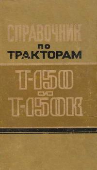 Справочник по тракторам Т-150 и Т-150К — обложка книги.