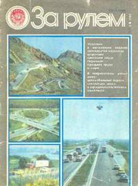 За рулем №05/1986 — обложка книги.