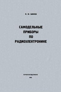 Самодельные приборы по радиоэлектронике — обложка книги.