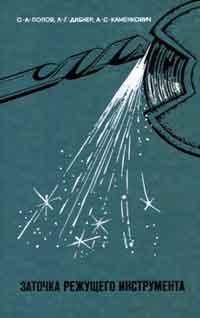 Заточка режущего инструмента — обложка книги.