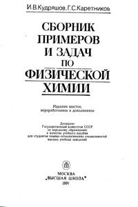 Сборник примеров и задач по физической химии — обложка книги.