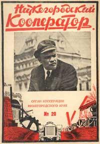 Нижнегородский кооператор №20/1929 — обложка книги.