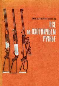 Все об охотничьем ружье — обложка книги.