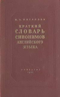 Краткий словарь синонимов английского языка — обложка книги.