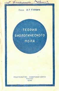 Теория биологического поля — обложка книги.