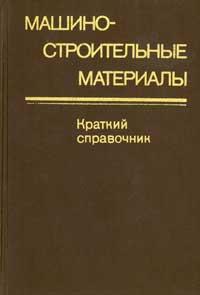 Машиностроительные материалы. Краткий справочник — обложка книги.