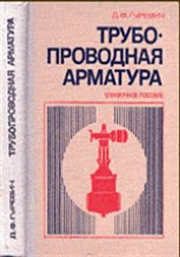 Трубопроводная арматура — обложка книги.