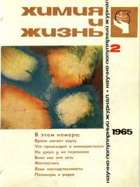 Химия и жизнь №02/1965 — обложка книги.