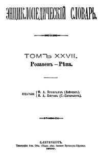 Энциклопедический словарь. Том XXVII — обложка книги.