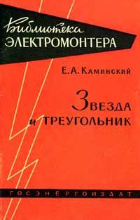 Библиотека электромонтера, выпуск 44. Звезда и треугольник — обложка книги.