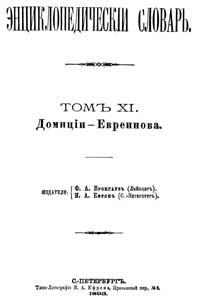 Энциклопедический словарь. Том XI — обложка книги.
