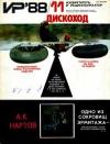 Изобретатель и рационализатор №11/1988 — обложка книги.