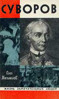 Жизнь замечательных людей. Суворов — обложка книги.